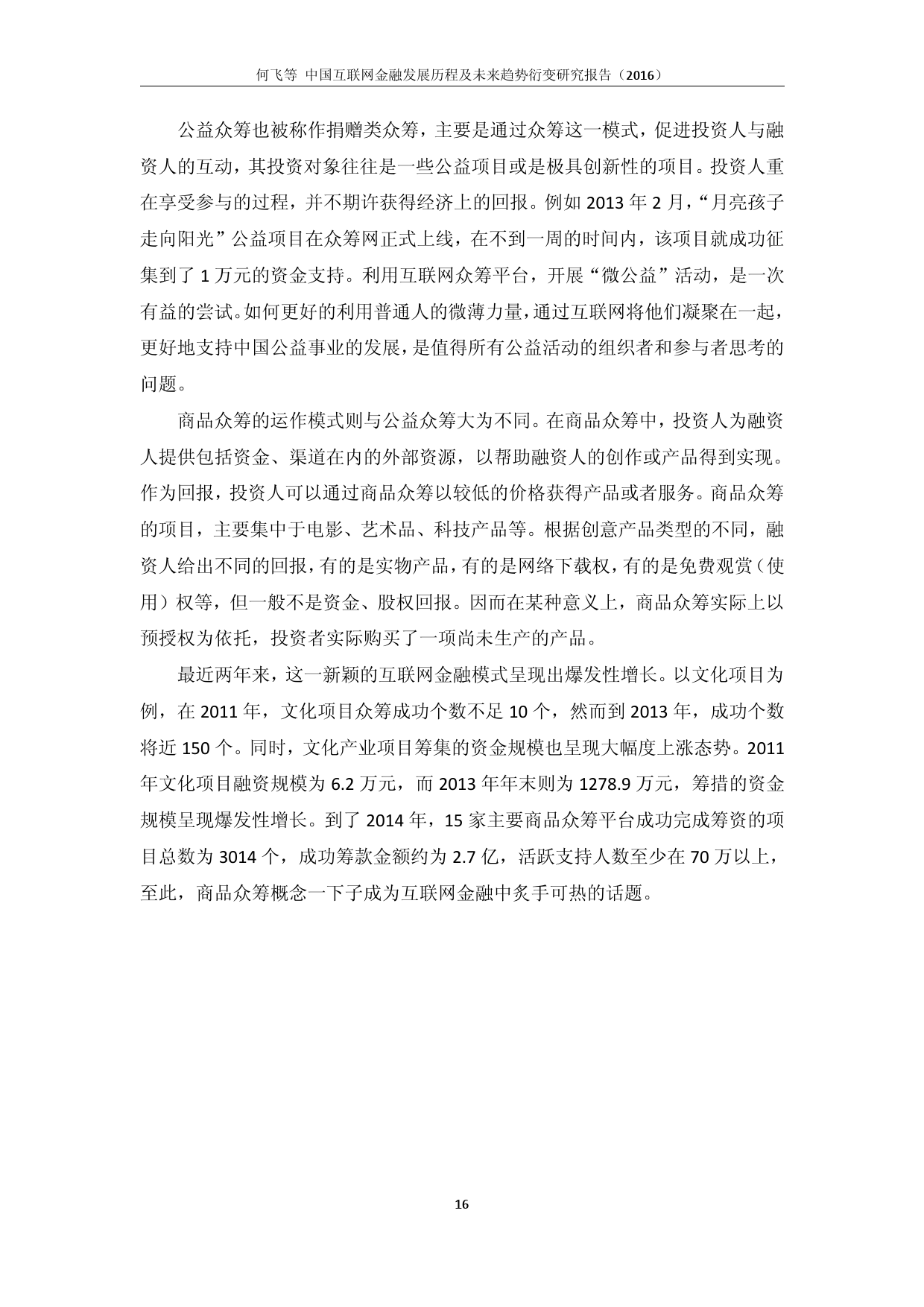 中国互联网金融发展历程及未来趋势衍变研究报告(2016)_000021