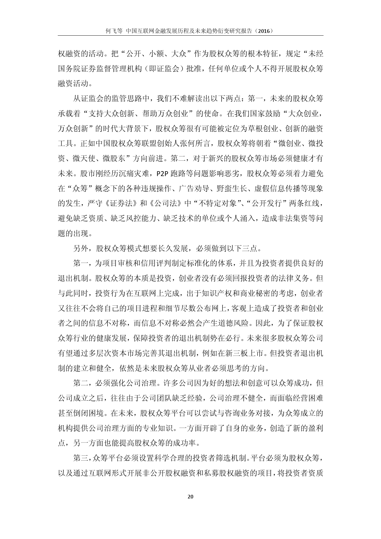 中国互联网金融发展历程及未来趋势衍变研究报告(2016)_000025