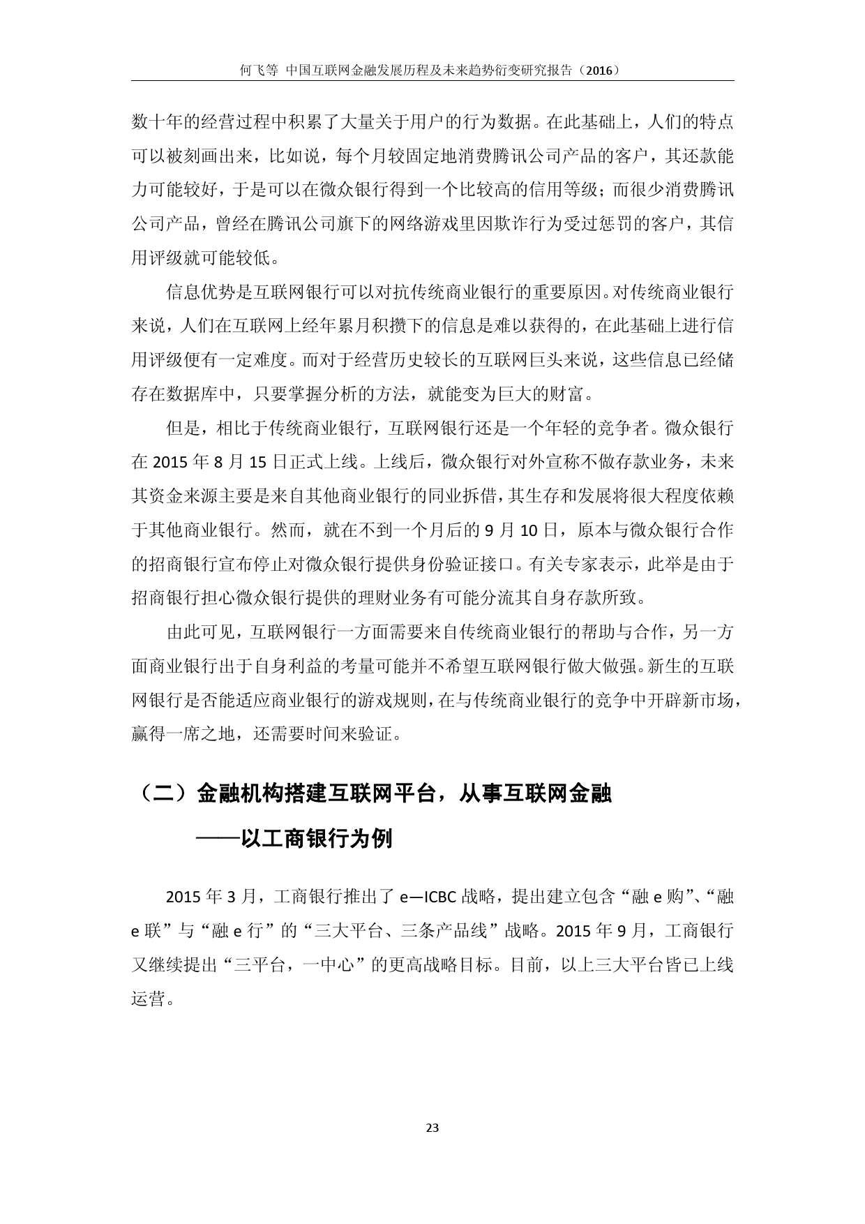 中国互联网金融发展历程及未来趋势衍变研究报告(2016)_000028