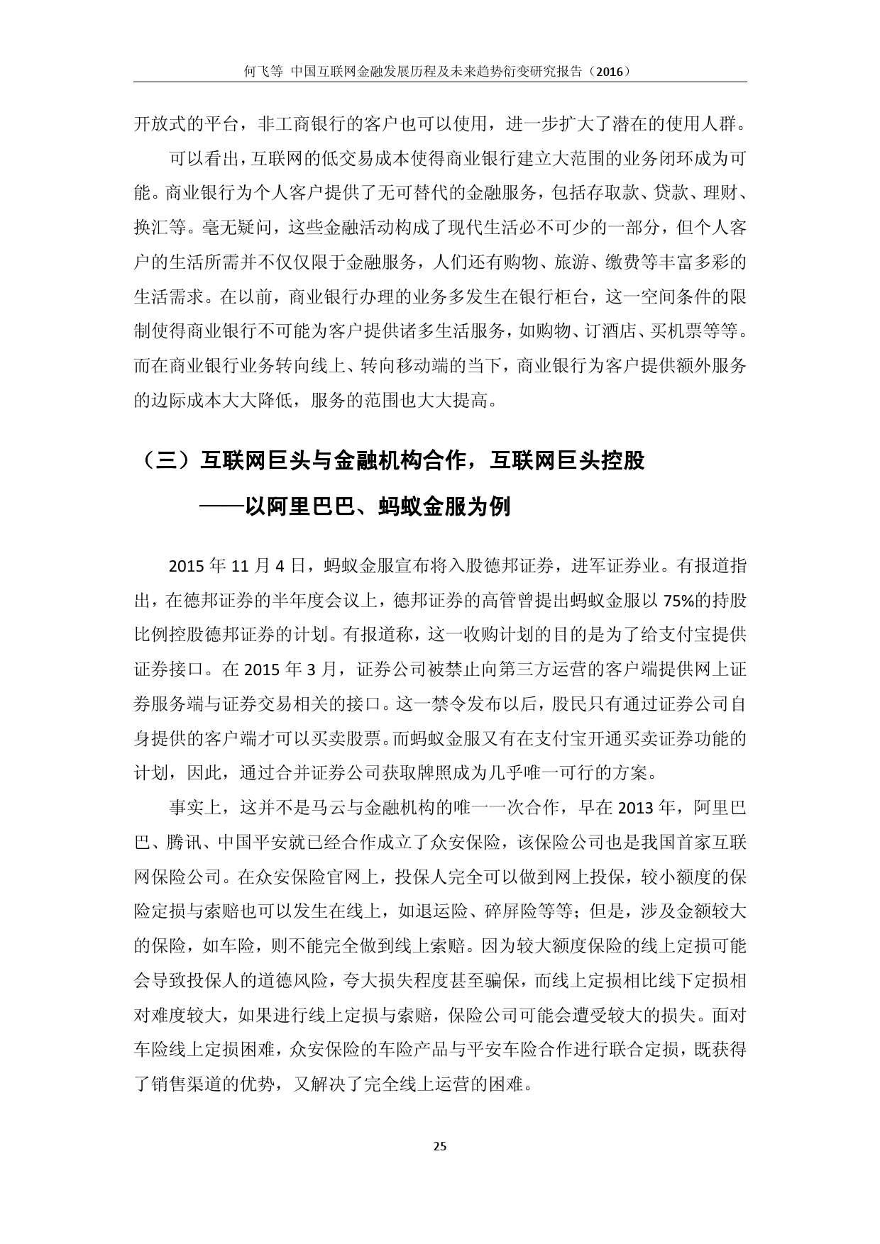 中国互联网金融发展历程及未来趋势衍变研究报告(2016)_000030