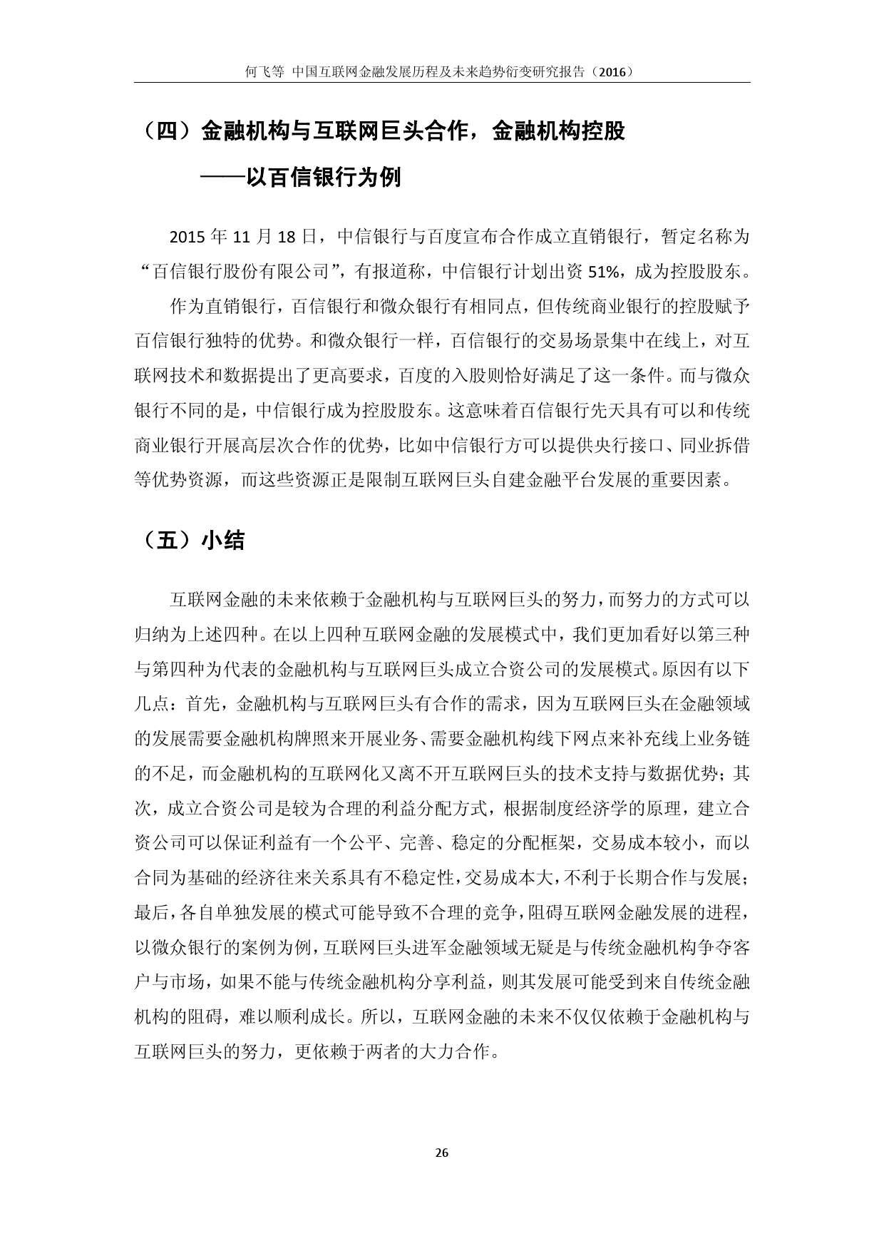 中国互联网金融发展历程及未来趋势衍变研究报告(2016)_000031
