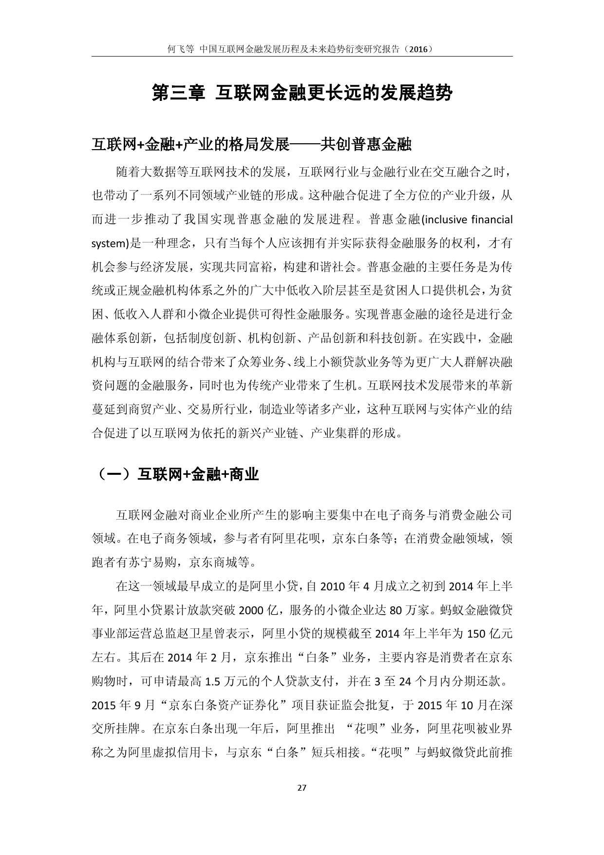 中国互联网金融发展历程及未来趋势衍变研究报告(2016)_000032