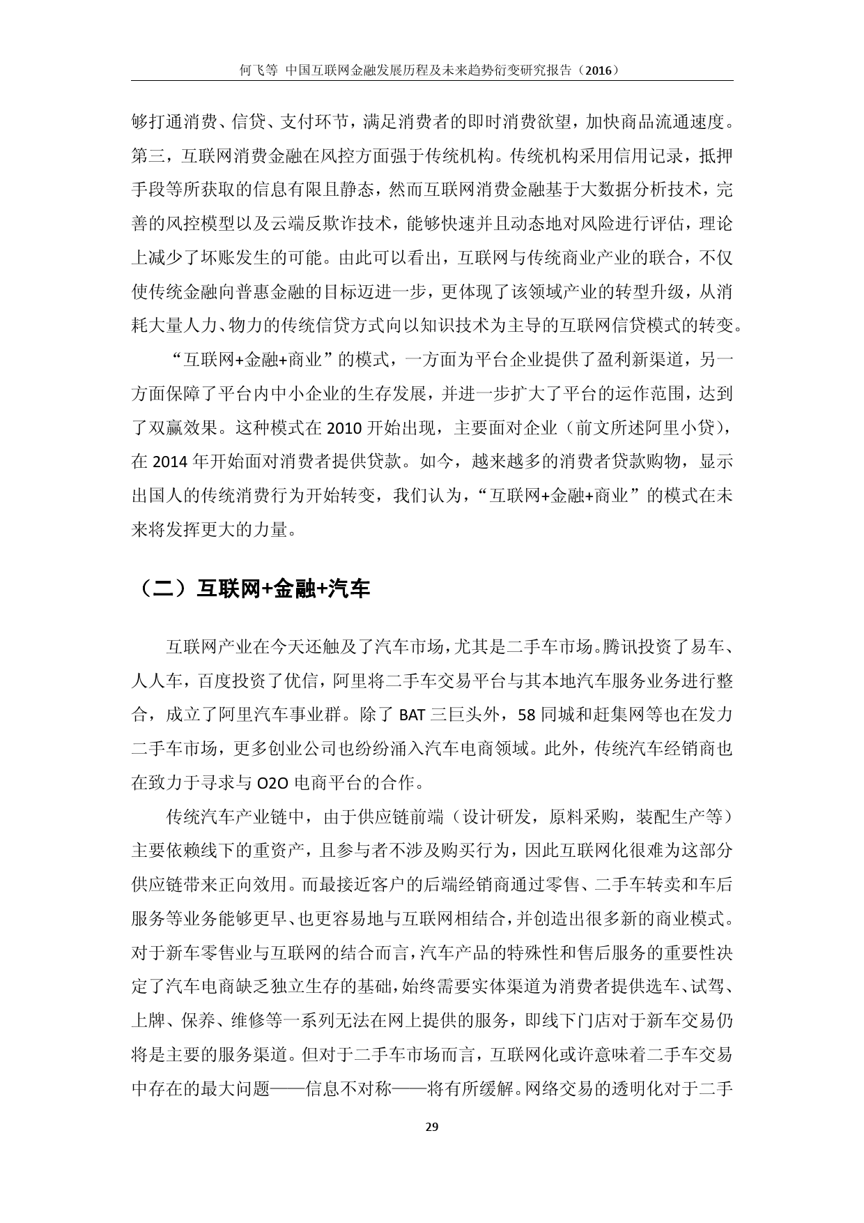 中国互联网金融发展历程及未来趋势衍变研究报告(2016)_000034