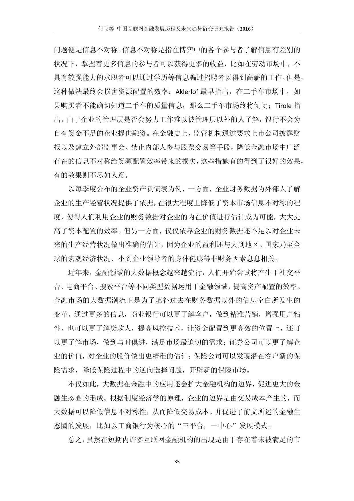中国互联网金融发展历程及未来趋势衍变研究报告(2016)_000040