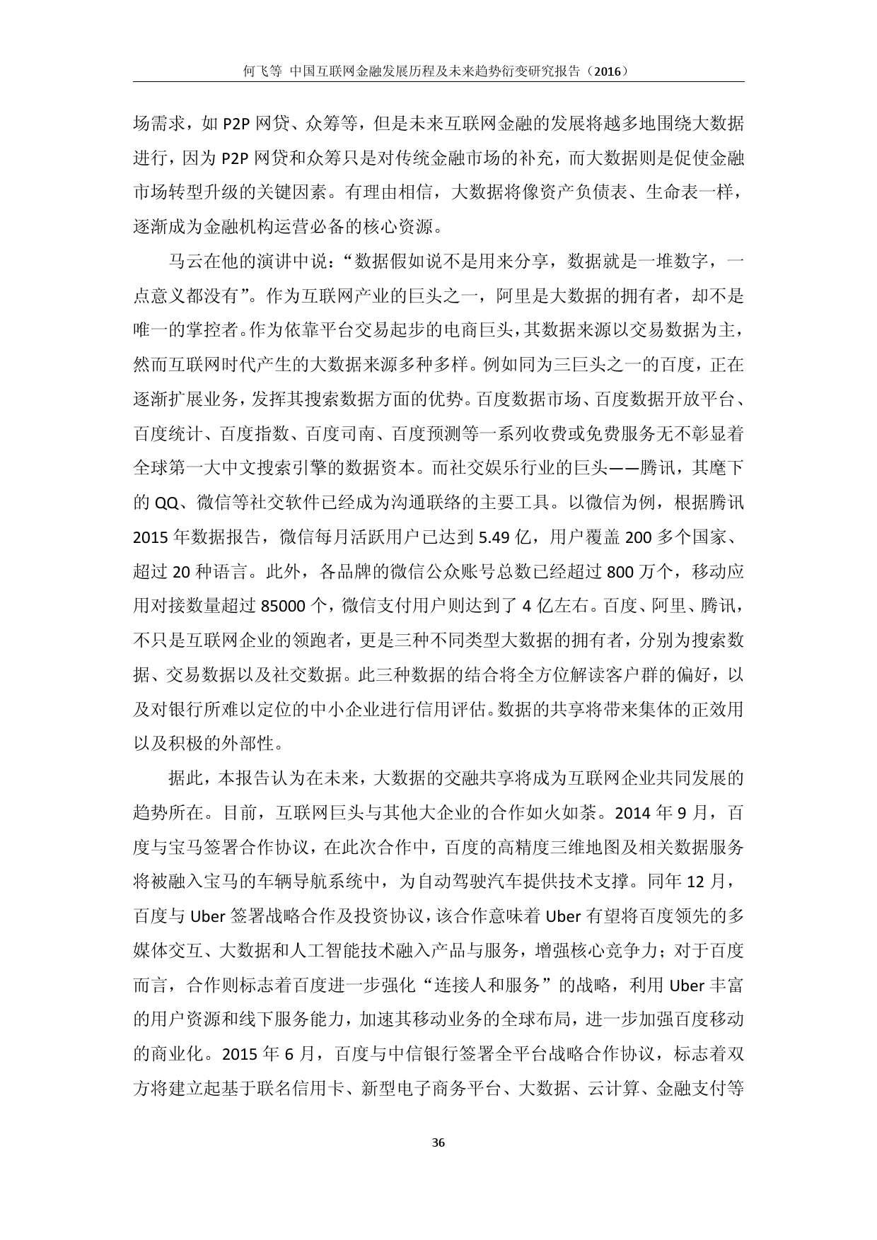 中国互联网金融发展历程及未来趋势衍变研究报告(2016)_000041