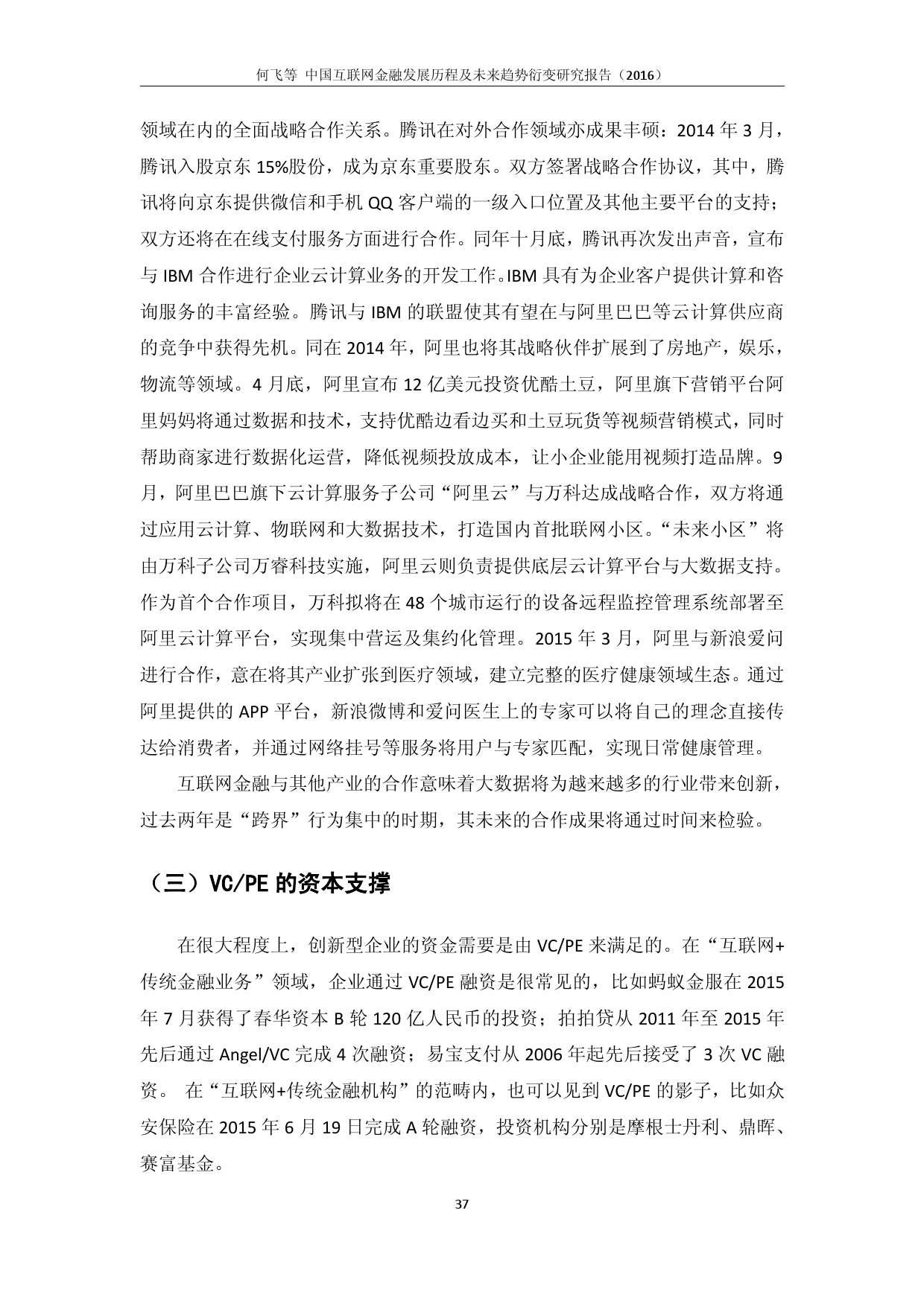 中国互联网金融发展历程及未来趋势衍变研究报告(2016)_000042
