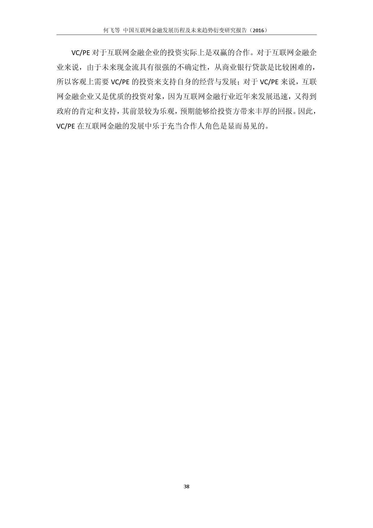 中国互联网金融发展历程及未来趋势衍变研究报告(2016)_000043