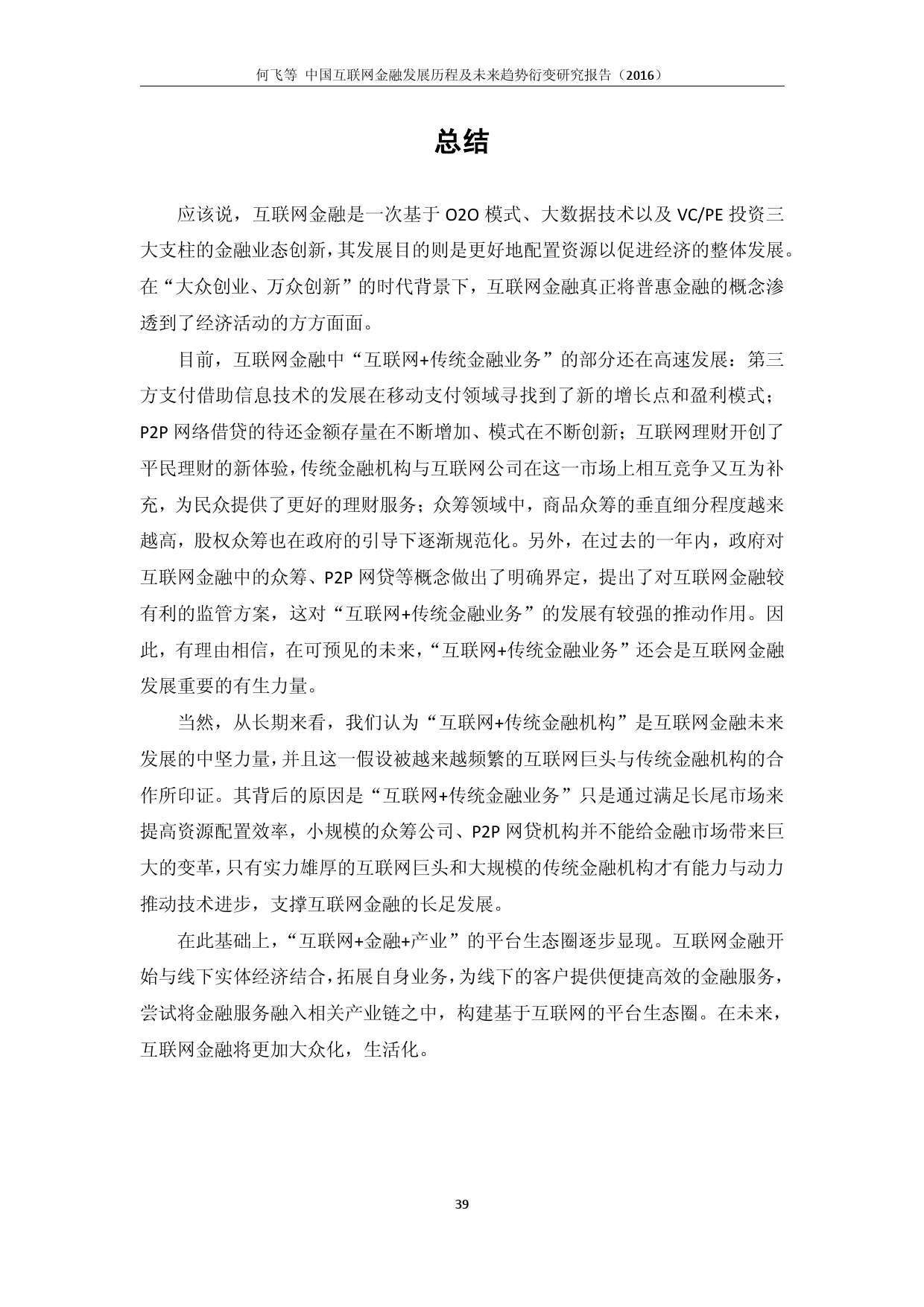 中国互联网金融发展历程及未来趋势衍变研究报告(2016)_000044