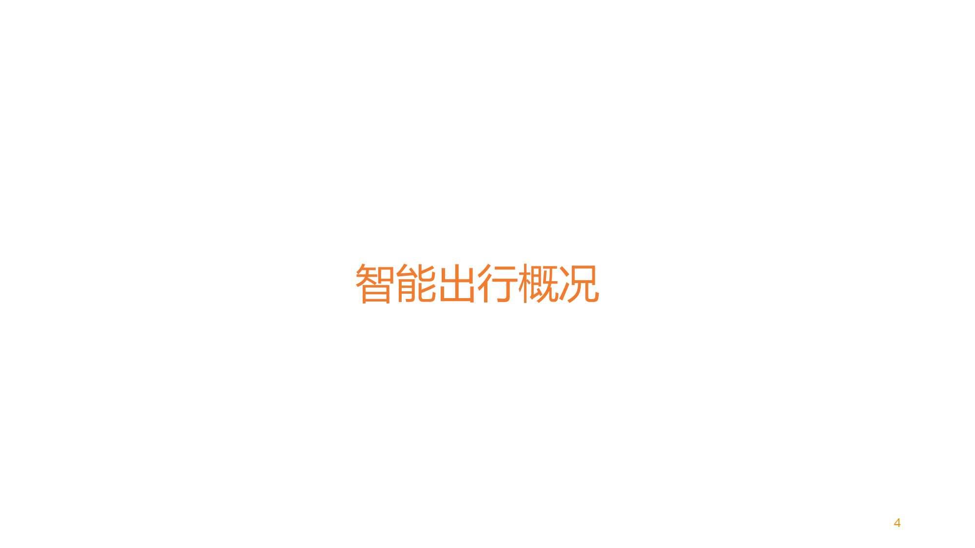 中国智能出行2015大数据报告_000004