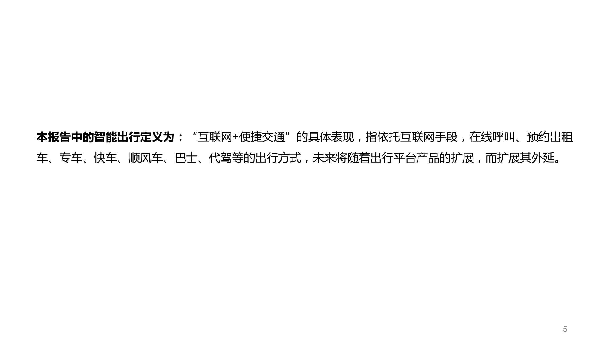 中国智能出行2015大数据报告_000005