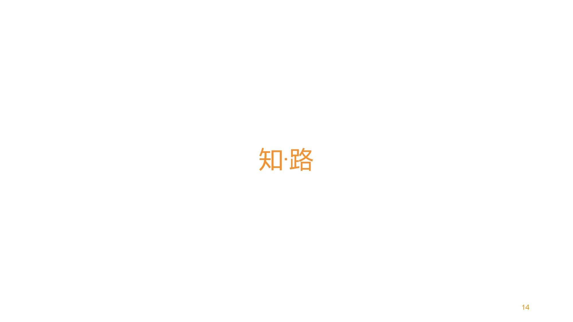 中国智能出行2015大数据报告_000014