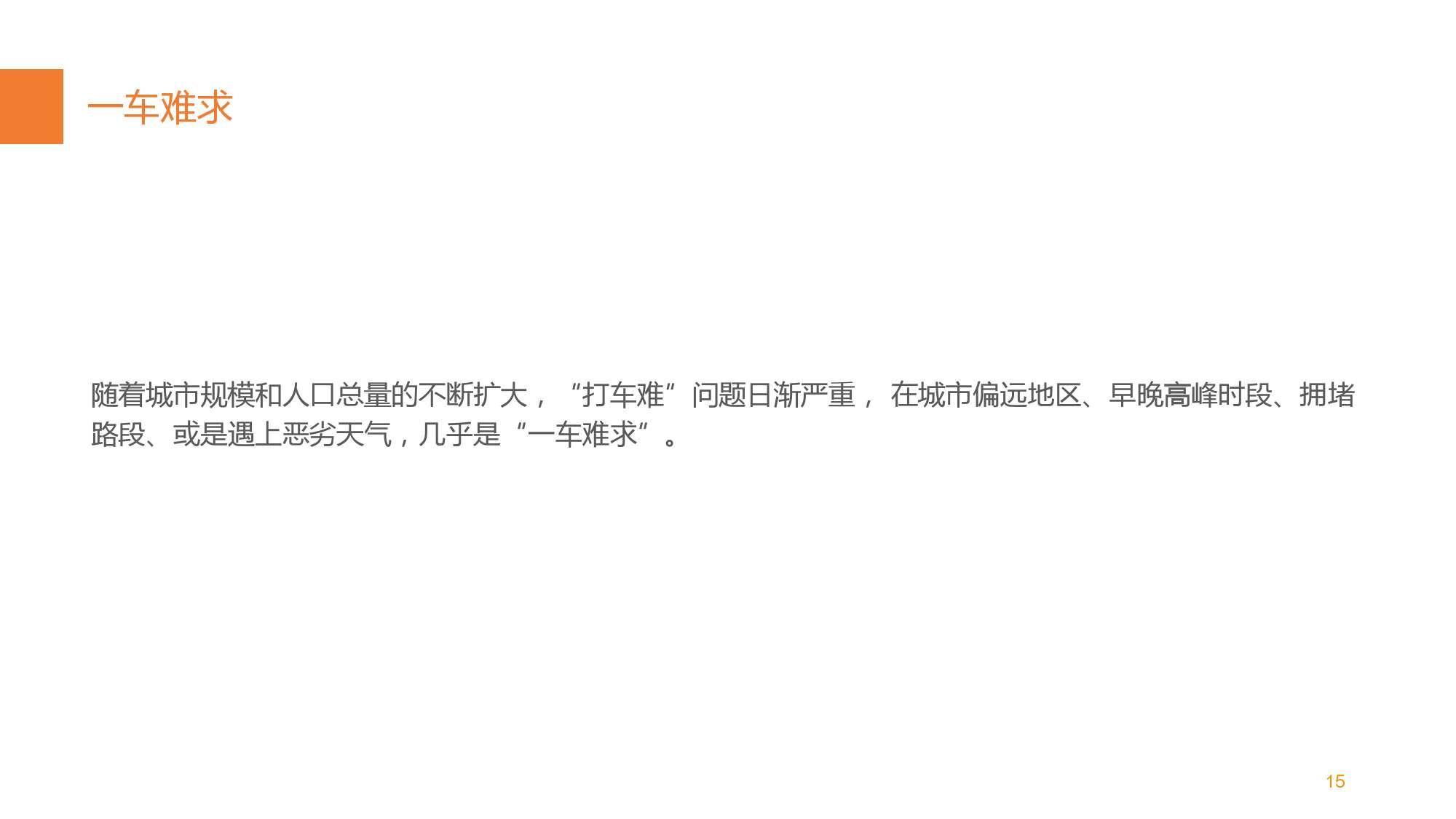 中国智能出行2015大数据报告_000016