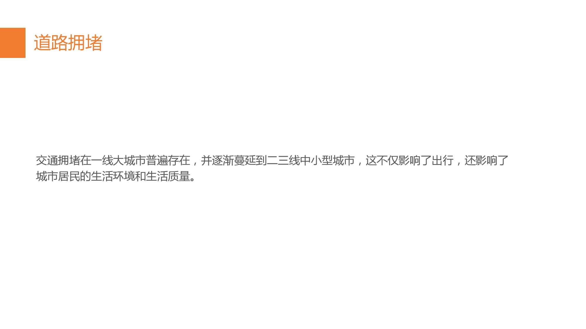 中国智能出行2015大数据报告_000023