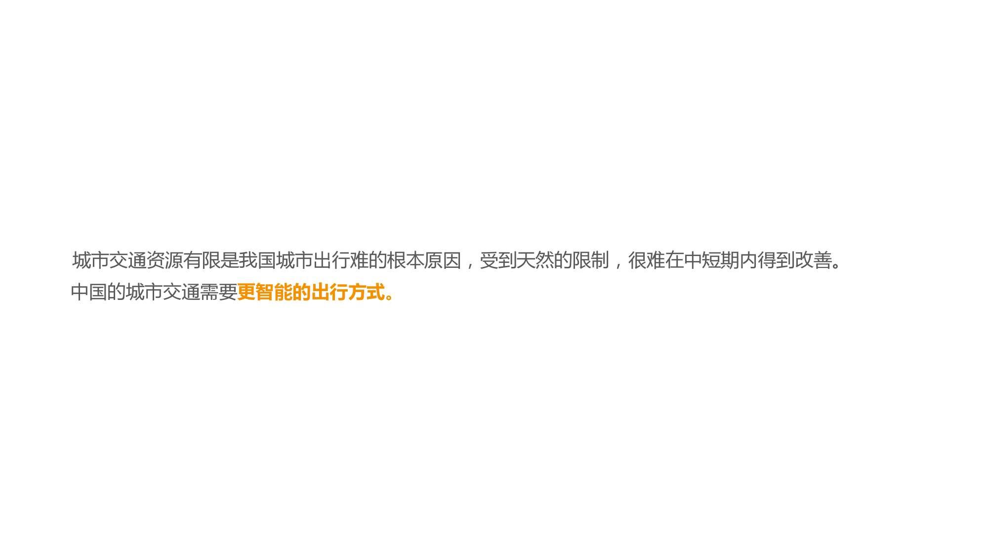 中国智能出行2015大数据报告_000031