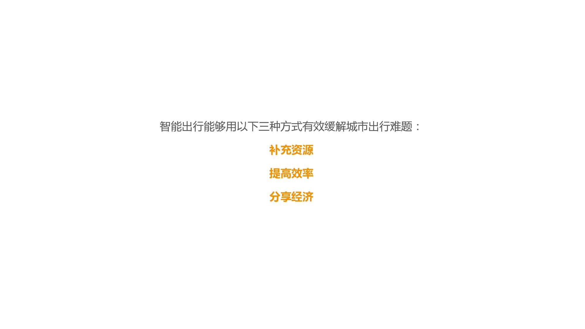 中国智能出行2015大数据报告_000032