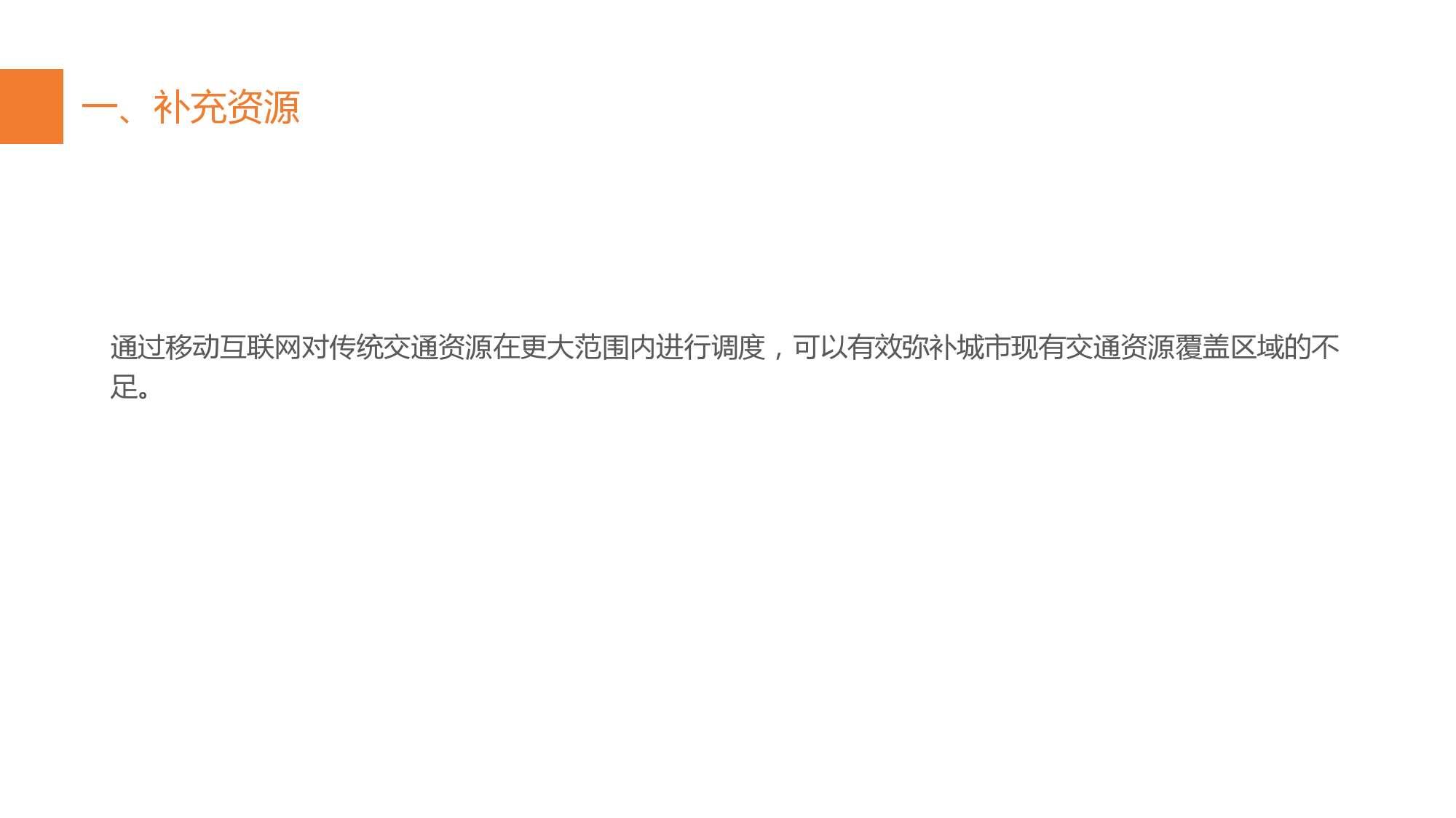 中国智能出行2015大数据报告_000033