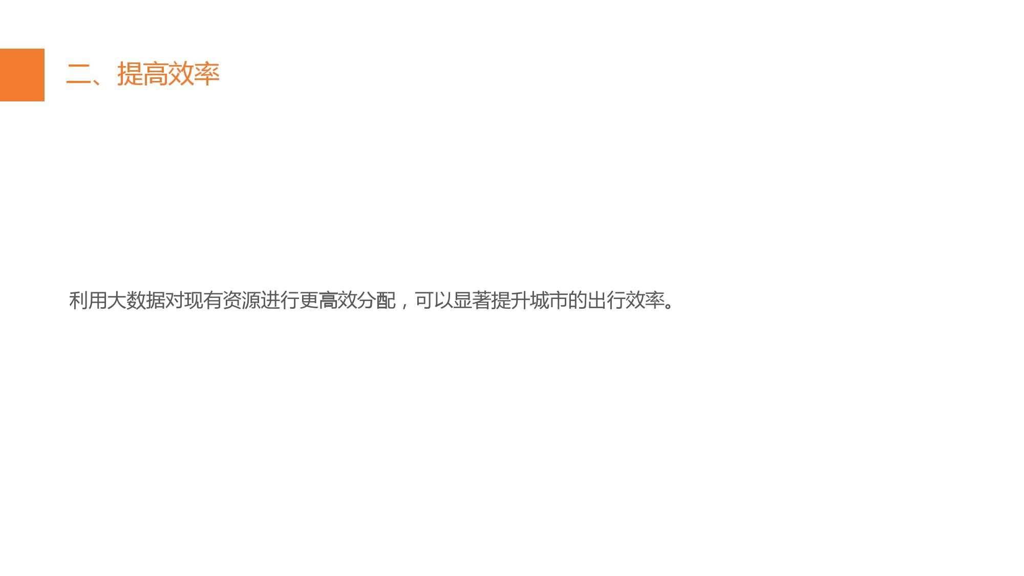 中国智能出行2015大数据报告_000035