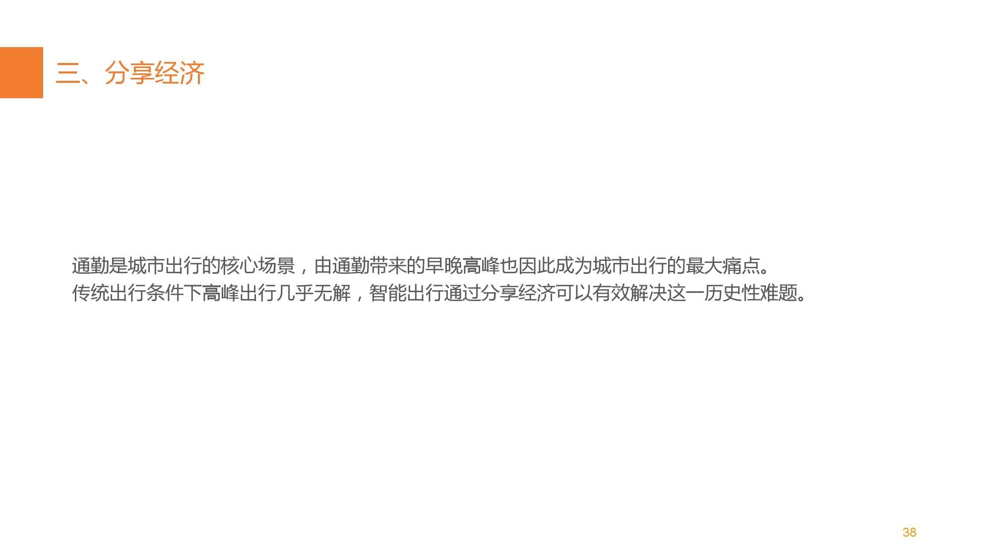 中国智能出行2015大数据报告_000039