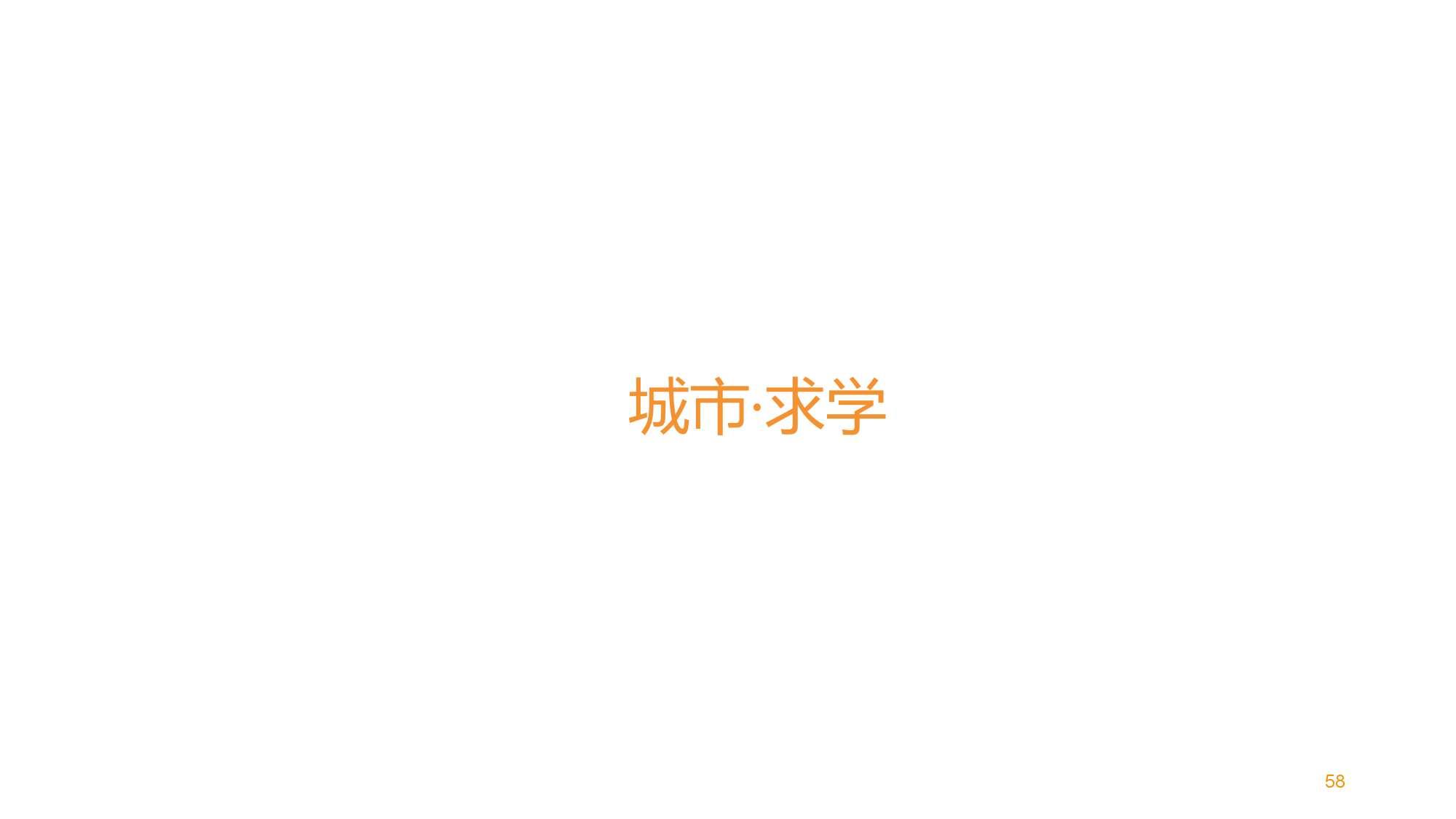 中国智能出行2015大数据报告_000059