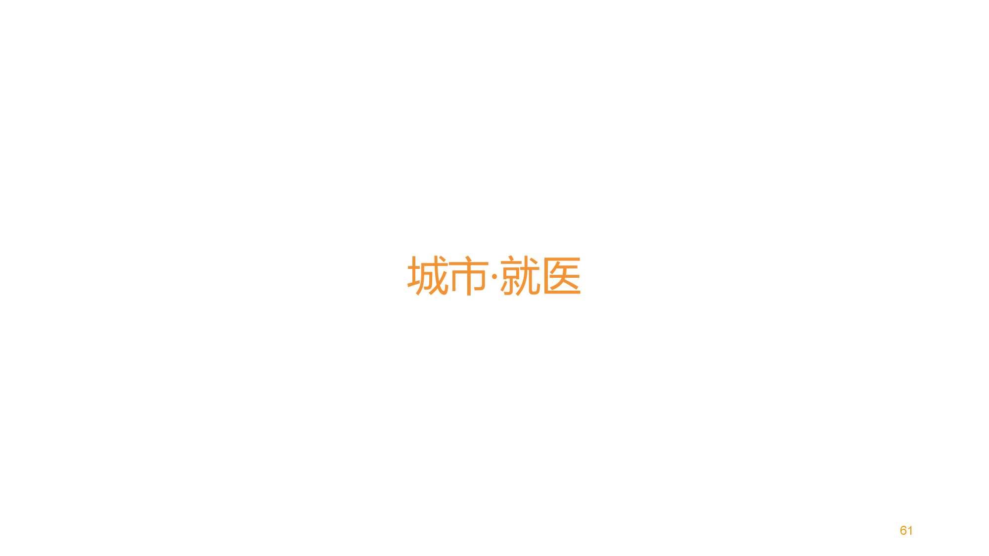 中国智能出行2015大数据报告_000062
