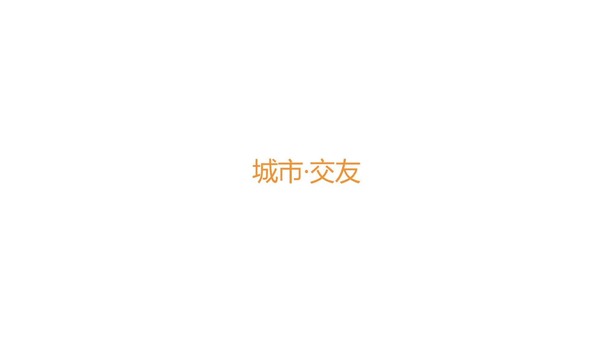 中国智能出行2015大数据报告_000067