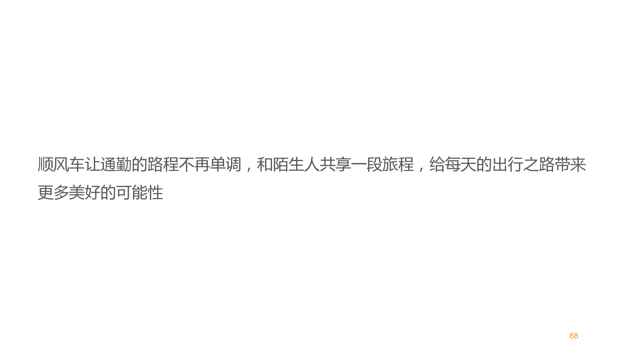 中国智能出行2015大数据报告_000068