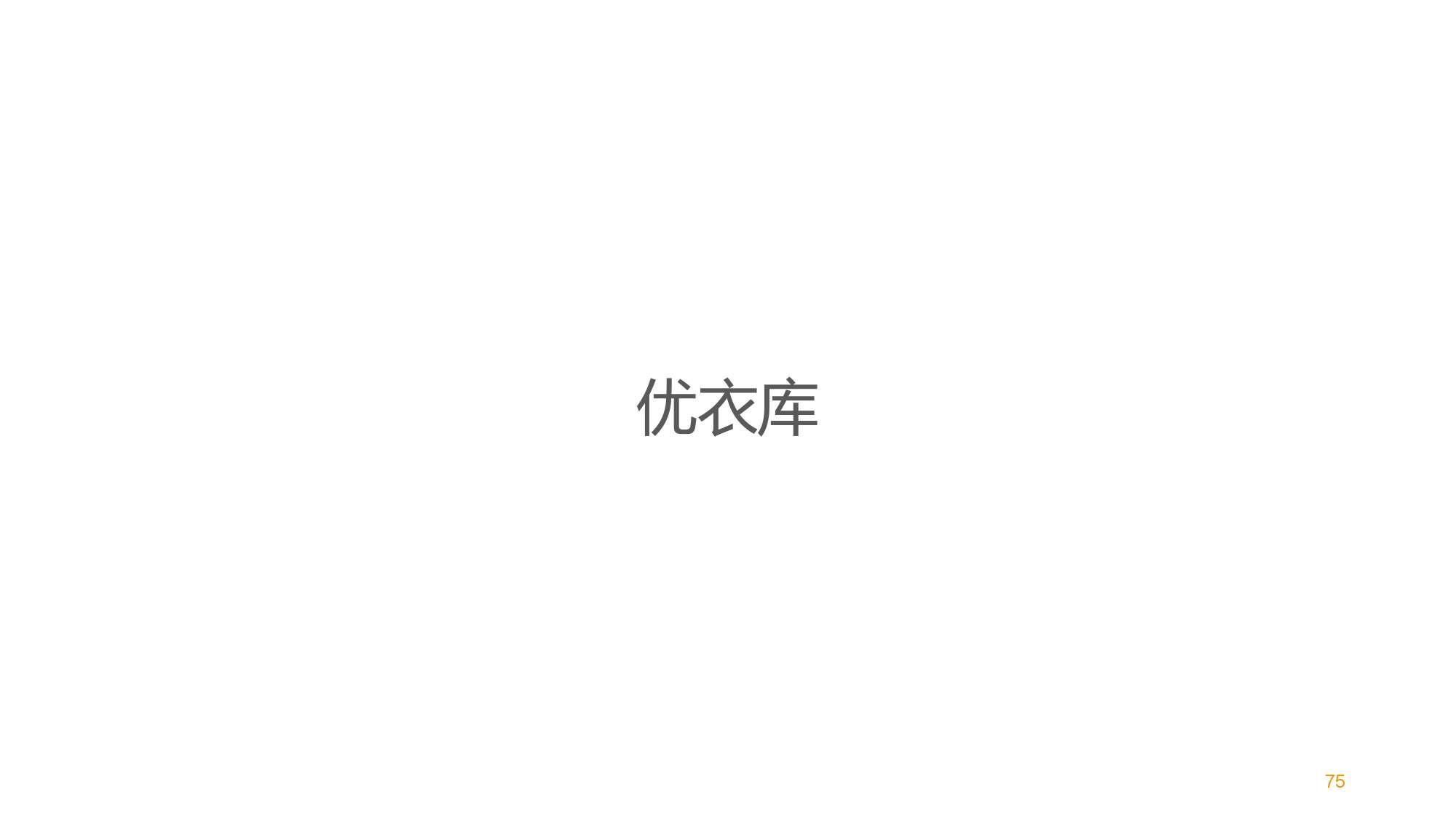中国智能出行2015大数据报告_000075
