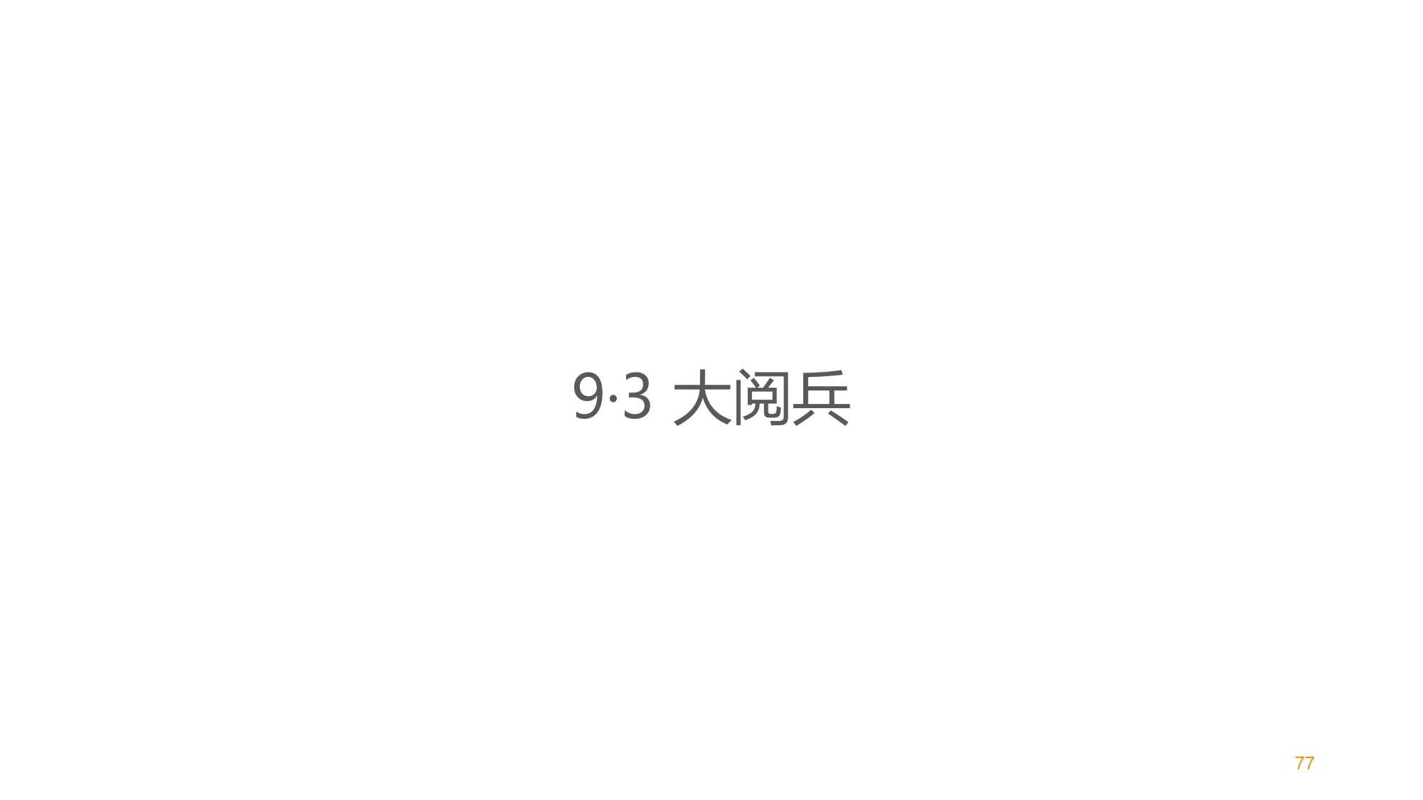 中国智能出行2015大数据报告_000077