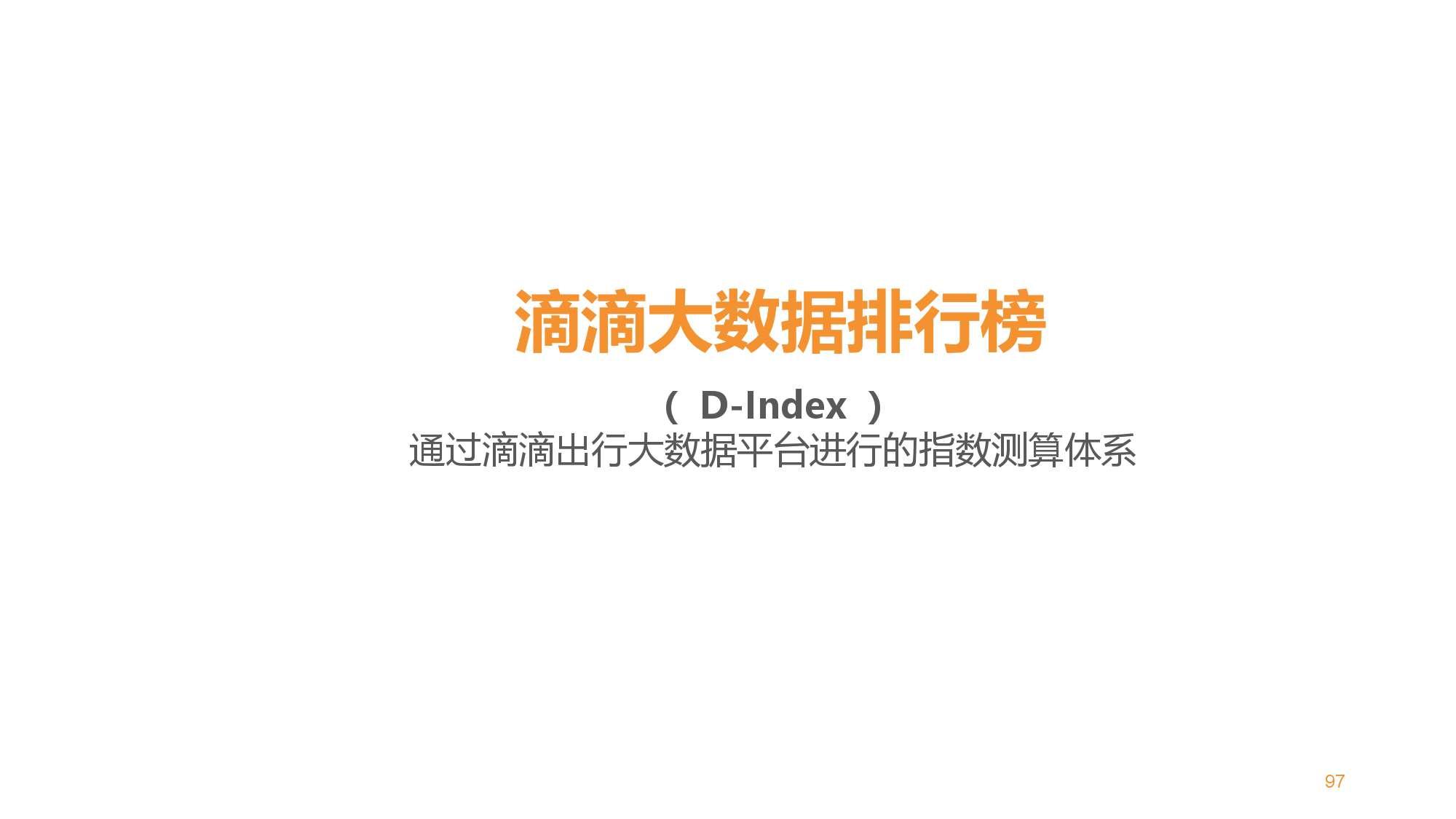 中国智能出行2015大数据报告_000097