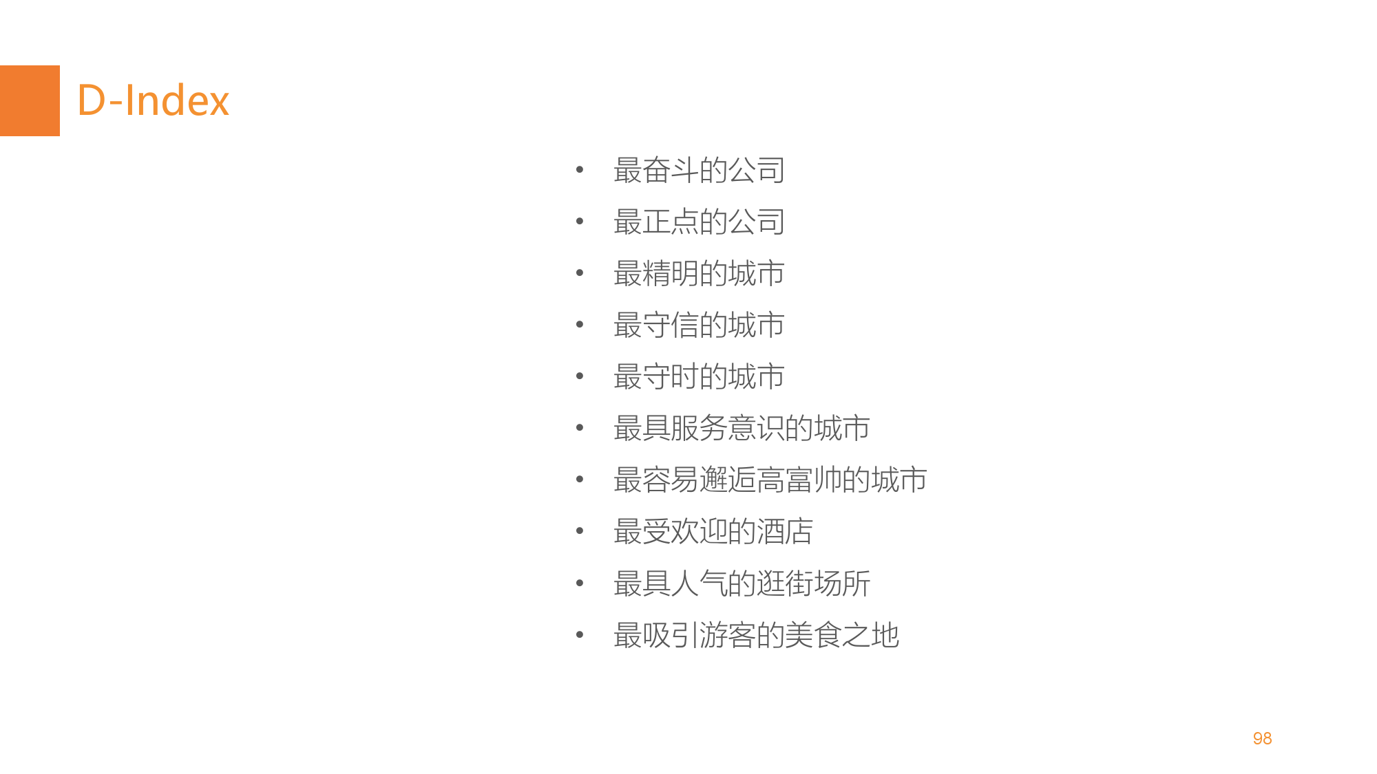 中国智能出行2015大数据报告_000098