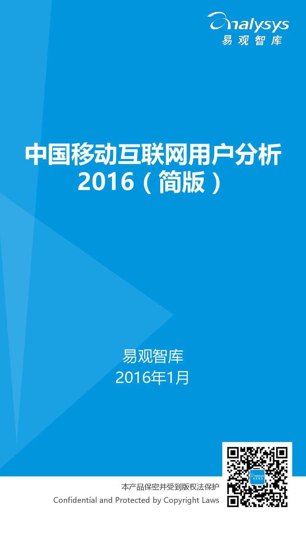 中国移动互联网用户分析2016_000001
