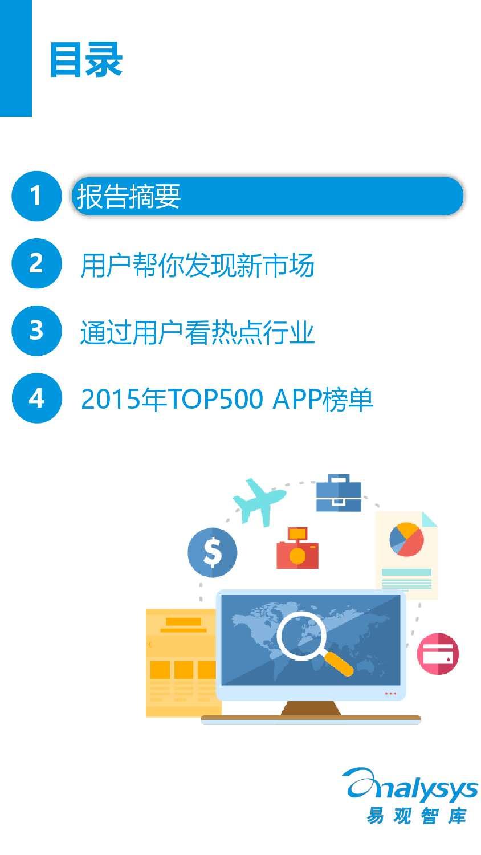 中国移动互联网用户分析2016_000002