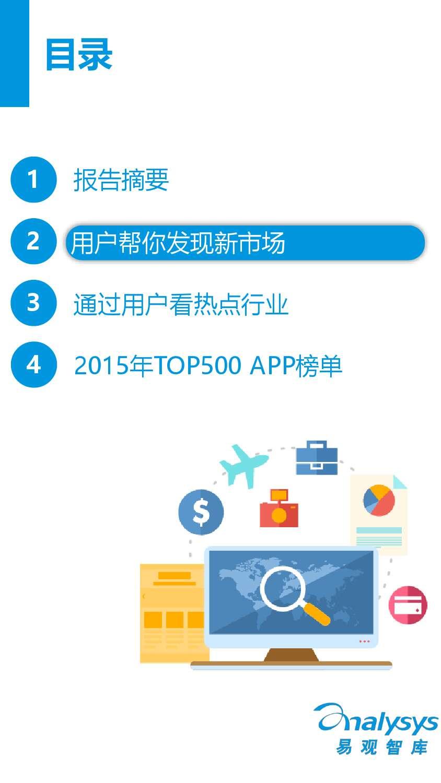 中国移动互联网用户分析2016_000013
