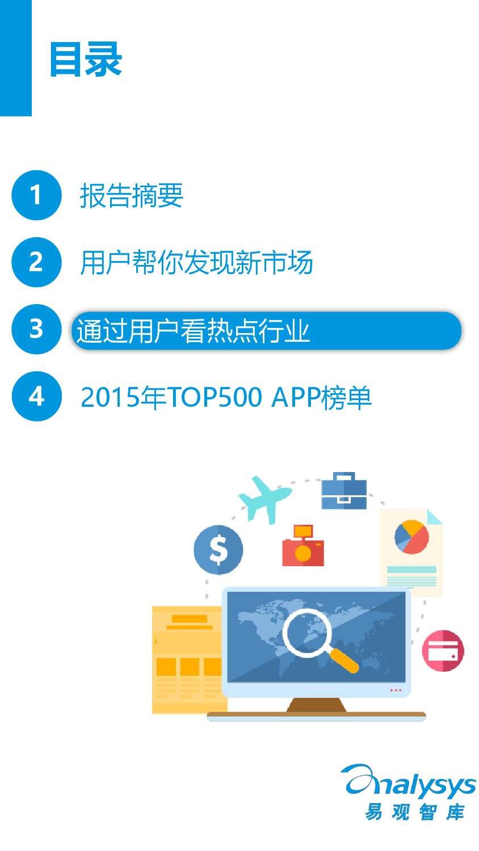 中国移动互联网用户分析2016_000029