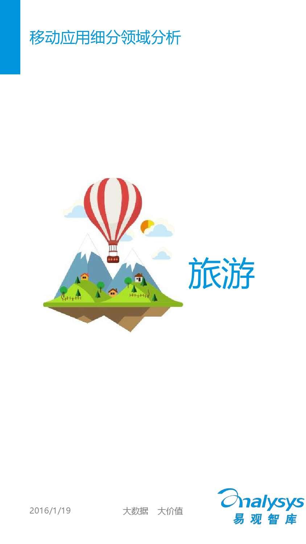 中国移动互联网用户分析2016_000030