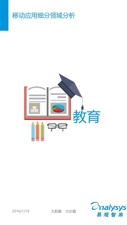 中国移动互联网用户分析2016_000048