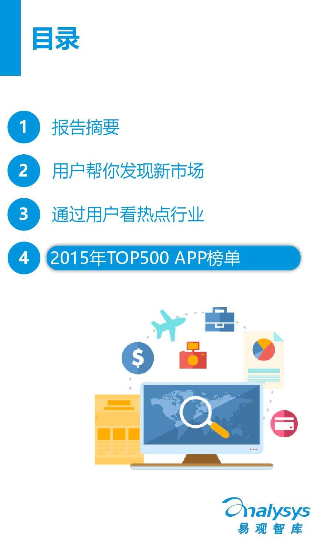 中国移动互联网用户分析2016_000057