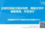 易观国际:2015年中国网络文学IP价值研究及评估