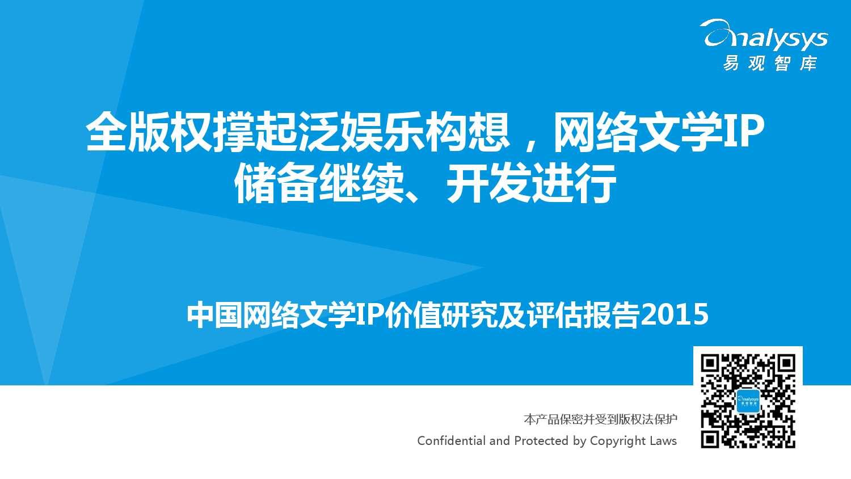 中国网络文学IP价值研究及评估报告2015 01_000001