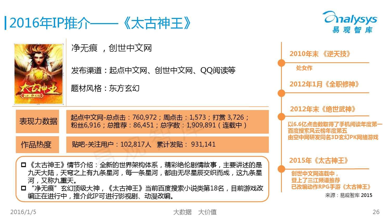 中国网络文学IP价值研究及评估报告2015 01_000026