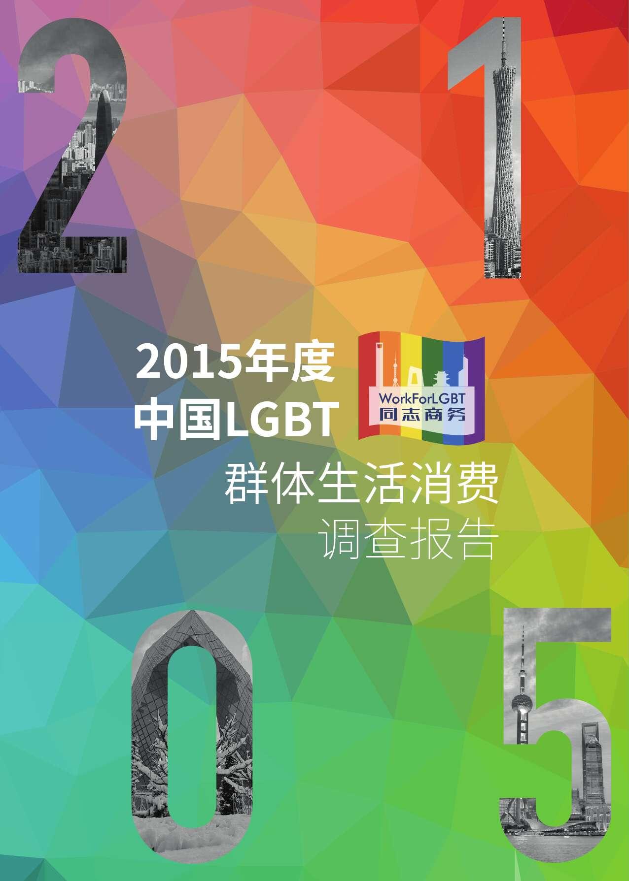 中国LGBT群体生活消费调查报告_000001