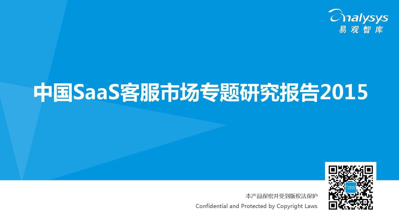 中国SaaS客服市场专题研究报告2015_000001