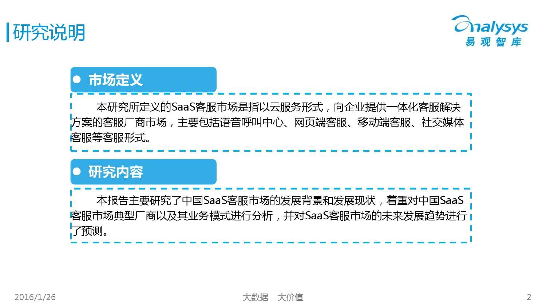 中国SaaS客服市场专题研究报告2015_000002