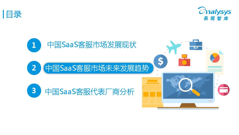 中国SaaS客服市场专题研究报告2015_000014