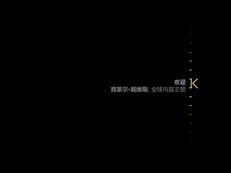 凯度:2016中国社交媒体影响报告_000002