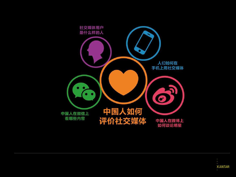 凯度:2016中国社交媒体影响报告_000007