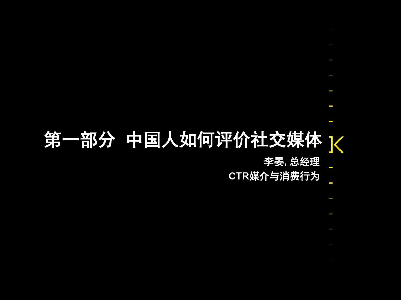 凯度:2016中国社交媒体影响报告_000008