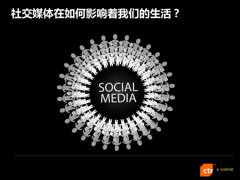 凯度:2016中国社交媒体影响报告_000009