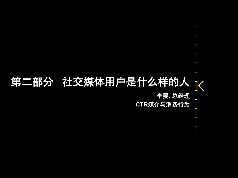 凯度:2016中国社交媒体影响报告_000021
