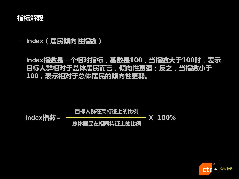 凯度:2016中国社交媒体影响报告_000032